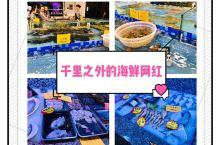 一家开在芦潮港的网红海鲜店 国庆去海昌玩的时候顺便过来拔草的,两地开车半小时左右吧~ 到的时候七点多
