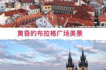 """""""我就站在黄昏的布拉格广场,在许愿池投下了希望""""—听歌圆梦布拉格  在天文钟的塔楼上俯瞰夕阳映照下的"""