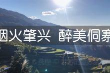 车行贵州,满眼皆山,行至肇兴,眼里都是 侗乡第一寨! 贵州多山,因山而兴,因水而灵,竟不知在山水环绕