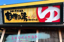 龙泉寺温泉净水店在名古屋丰田市的净水站,就在一出电车站的右手边。里面环境很好,也特别干净。是附近人们