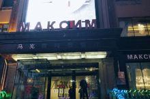 绥芬河中心广场  马克西姆西餐厅 【娱乐体验攻略】 详细地址:  交通攻略:  必玩项目:  人均消