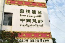 勐拱翡翠总部,大家对这里熟悉的可以留言,想和你们探讨一下这里的翡翠,当时去报团,旅游途中就去了此地,