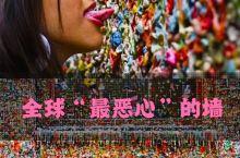 """这是美国著名的""""口香糖墙""""(Gum wall),算是全球最浪(e)漫(xin)的景点了。  关于口香"""