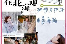 童话王国一般的森林精灵的露台(Ninguru Terrace) 森林精靈陽台  坐落在北海道新富良野