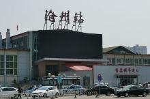 沧州火车站
