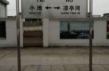 合(肥)九(江)线之太湖站 ____ 太湖县,古称左县、晋熙,安徽省安庆市下辖县。位于安徽省西南部、