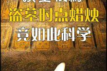 来西安旅游皇帝陵墓必看,盗墓贼盗墓时为什么要点蜡烛? 西安的皇帝陵墓很多都被盗窃了,我们所能了解的都