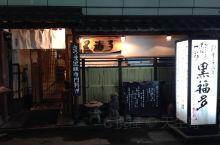 鹿儿岛盛产黑豚,就是咱们俗称的黑猪肉,黑豚涮涮锅套餐为4200円,碗里倒入特制的荞麦面酱油 刷刷锅黑