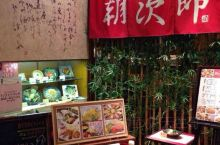 长崎当地很棒的一家餐厅,店面很大 环境也非常棒 点了一盘刺身 里面有三文鱼刺身、甜虾刺身、北极贝刺身