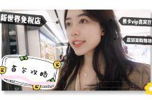 韩国首尔免税店购物攻略(三) 拥有一日黑卡是怎样的体验? 如何才能享受到VIP专属贵宾厅? 怎样用最