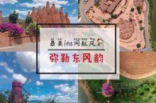 私藏已久的ins网红风艺术建筑|云南弥勒东风韵  云南有一处网红小众景点东风韵,到现在还没有收门票。