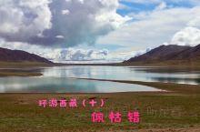 《环游西藏(十)——佩枯错》  告别珠峰大本营,驱车前往阿里,因为高海拔的关系,植被渐少,荒漠渐多。