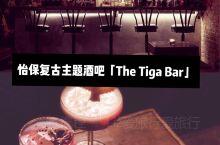 怡保复古主题酒吧「The Tiga Bar」  在怡保二奶巷有一家超隐秘的Hidden Bar!从桌