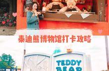 济州岛旅行 天哪!这个泰迪熊太了 说起博物馆,可能想到的都是那些珍藏的经典艺术品。如果是可爱的熊熊呢