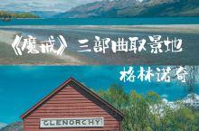 新西兰魔戒小镇    格林诺奇  新西兰 南岛 离 皇后镇 不远的格林诺奇,因《魔戒》三部曲中诸多场