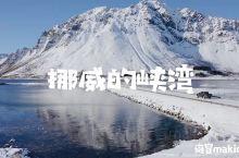 春天去旅行系列~冬去春来苏醒的挪威  如果天堂坠入人间,我想就是挪威罗弗敦群岛的模样,我本以为,世界