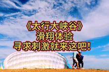 在河南想要体验一次惊险刺激的旅行,那就来这里吧!从河南省会郑州出发驾车三个小时即可到达。林州太行滑翔