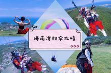 【海南旅行】不用出国在海南也可以玩滑翔伞🪂  与其等风来不如我们一起追风去! 作为中度恐高患者zui