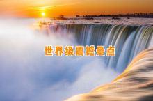 加拿大的尼亚加拉大瀑布 看过这个大瀑布后 震撼景观将会在你脑中挥之不去 关键它免费 . 冰岛蓝冰洞