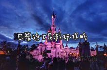 巴黎旅游|不可不去的迪士尼 最近去了一趟巴黎,还是我心中特别美丽的城市。最开心的是去了巴黎迪士尼,一