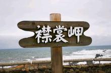 """襟裳町·北海道  今,由于受台风影响,""""襟裳岬""""展望台,己关闭!运气不佳,沒机会看到,千头海豹啦!"""