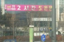 韩国水源,有古城、有美女