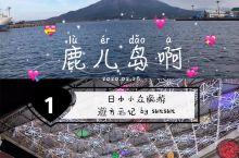 鹿儿岛桜岛云游-日本小众游遊方云记  (赞)特色推荐: 鹿儿岛位于九州地区的南部,樱岛,是鹿儿岛的象