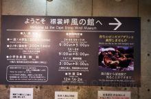 """襟裳岬  北海道,日本有名演歌""""襟裳岬"""",今天终于有机会,跑来看一看,可惜,天公不作美,风浪巨大,千"""