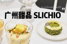 广州新店拜托你别这么好吃,小栗丘SLICHIO 小栗丘法式蛋糕 天河路236号236商场2F-B05