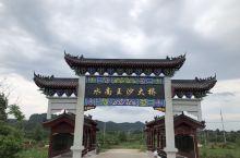 石城县大由乡水南王沙大桥