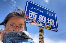 新藏线219国道。穿越三百多公里无人区后,终于进藏啦。 我的铃木北斗星,或许是第一台1.0L小排量跑