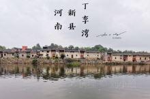 """这是一个""""活着""""的古村落,位于河南省新县八里畈镇,名叫""""丁李湾"""",地处鄂豫皖三省交界,充满了浓浓的怀"""