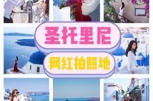 【圣托里尼|同款网红拍照地】  位于爱情海的圣托里尼岛,自然不用我多做介绍啦~不过很多人会抱怨