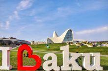 阿塞拜疆 | 打卡小众旅行地的各种新奇体验 良渚古城遗址获准列入世界遗产名录,今年的世界遗产大会就是