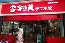 客临美手工水饺之拍拍