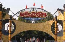 吴桥杂技大世界