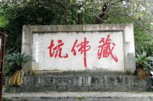 六祖故里 唐武德三年(公元620年),河北范阳有一名姓卢行瑫的地方官吏,不知何故触犯了朝廷,被贬了官