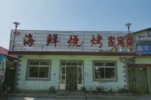 北戴河陆村这家店海鲜做地不错,螃蟹、皮皮虾、愣头鱼炖豆腐、红烧带鱼都很好吃!给大家推荐一下,他家还有