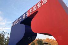 """""""北京密云•波尔多葡萄酒节""""活动从10月5日至10月7日,在司马台长城脚下的古北水镇举办。  葡萄酒"""