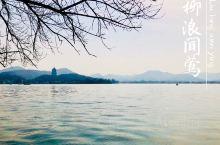 杭州杭州,偶滴家~ 三月底是杭州的春天,玉兰花开的季节,最适合踏青滴日子!      柳浪闻莺攻略: