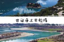 【世间净土巴松措】  巴松措景区长约18公里,湖面面积约27平方公里,集雪山、湖泊、森林、名胜古刹、