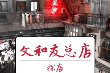 """国民级网红餐厅,文和友海信店打卡  """"长沙没有什么好玩的景点,如果要说有,那就只有文和友""""这个是我咨"""