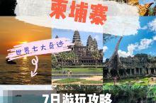 柬埔寨玩法全攻略!建议收藏!看完不踩坑 一、暹粒 也就是举世闻名的吴哥窟所在地,由于旅游业旺盛,暹粒