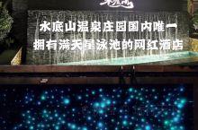 【水底山温泉庄园】 距离深圳1.5小时 打卡国内唯一一家拥有满天星泳池的网红酒店  (赞)特色推荐