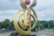今日爱国历史教育,古田镇是中国的革命圣地,毛泽东、朱德、陈毅等老一辈无产阶级革命家都在古田这片红土地