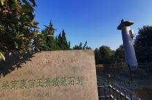 南朝石刻中被认为保存最宏伟的一处是在镇江句容华阳镇石狮沟村的梁代萧绩墓石刻,一对相向而立雌雄辟邪和一