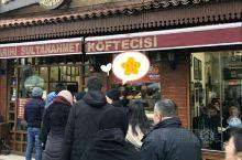 土耳其伊斯坦布尔不可错过的百年老店 当地美食  这家店是从1920年到现在的百年老店了,且位置在老城