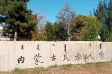 内蒙古通辽大学城