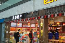 来到四川成都,怎么能不买一些特产回家呢?而在成都双流国际机场候机大厅内就有这样的一个门店,他把成都和