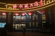 易水砚大酒店在保定易县县城西部,位置优越,交通便利,停车方便,环境优美。